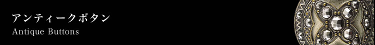 アンティークボタンカテゴリ